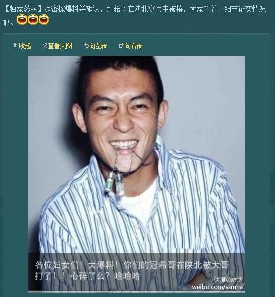 网曝陈冠希陕北参加宴会被打 具体细节尚未公开