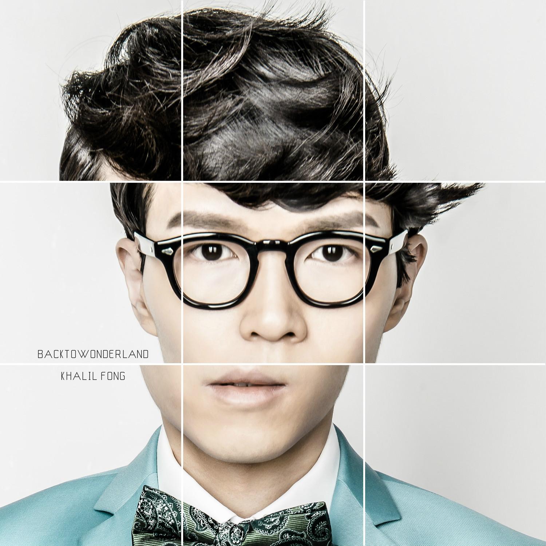 方大同携最新单曲《爱立刻》证明爱真理