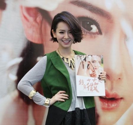 """戚薇公益写真上海签售 嫌弃""""曾小贤""""不够爷们"""