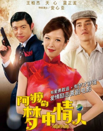 蓝正龙欲收天心做情妇 新片首映受大S老公赞助