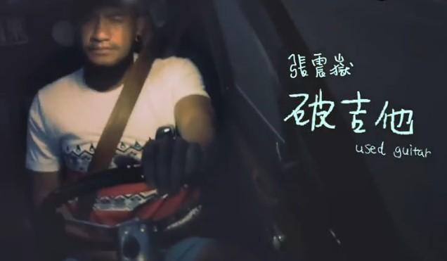 张震岳回归率真 打开音乐任意门《破吉他》