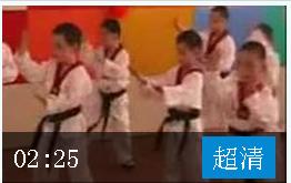 儿童舞蹈__跆拳道