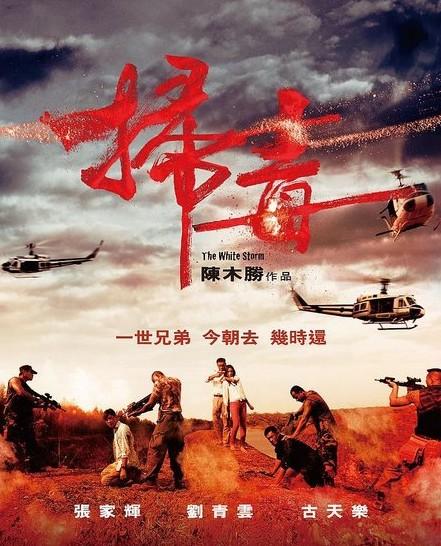 《扫毒》港版预告片 刘青云张家辉古天乐大战金三角