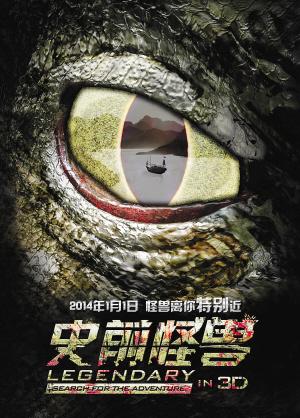 《史前怪兽》曝预告片 地心团队复活侏罗纪怪兽