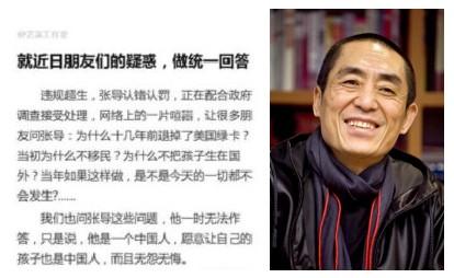 """张艺谋回应""""不移民"""":我和孩子都要做中国人"""