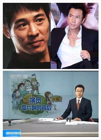 央视炮轰明星片酬高 甄子丹李连杰被点名