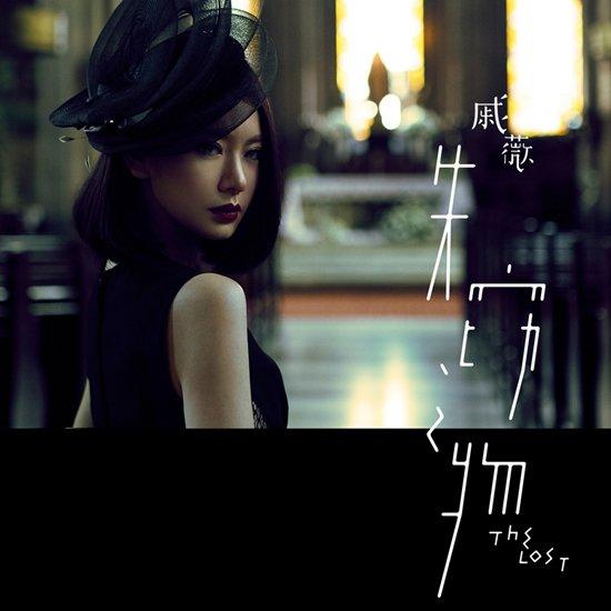 戚薇《失窃之物》MV揭终极悬念 将告别女王之城