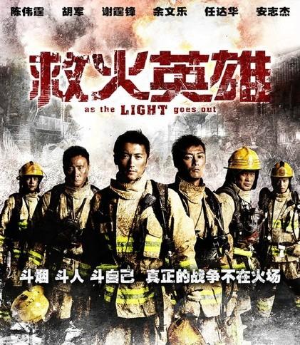 《救火英雄》终极预告 六大型男组成救火联盟