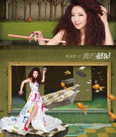 陶晶莹《是爱》MV 扮老师串联三段奇妙恋情