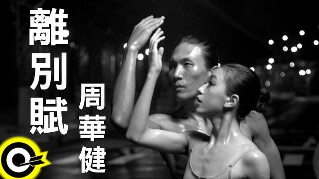 周华健《离别赋》MV 国际顶级大师跨界合作