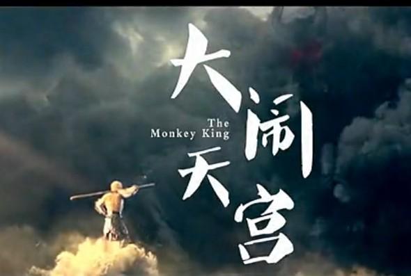 电影《西游记之大闹天宫》全球推广曲MV