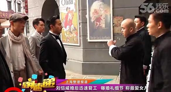 刘恺威婚后迅速复工 曝婚礼细节