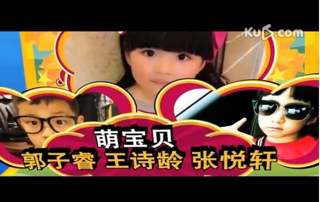 2014中国动画电影奇妙夜 明星萌娃热力助阵