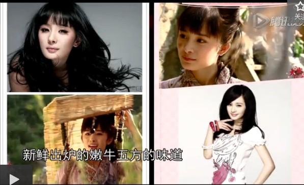 杨幂再现嫩牛五方脸 十年前电影上映