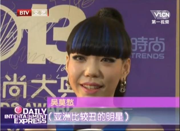 被评亚洲明星第一丑 吴莫愁自嘲照镜子没压力