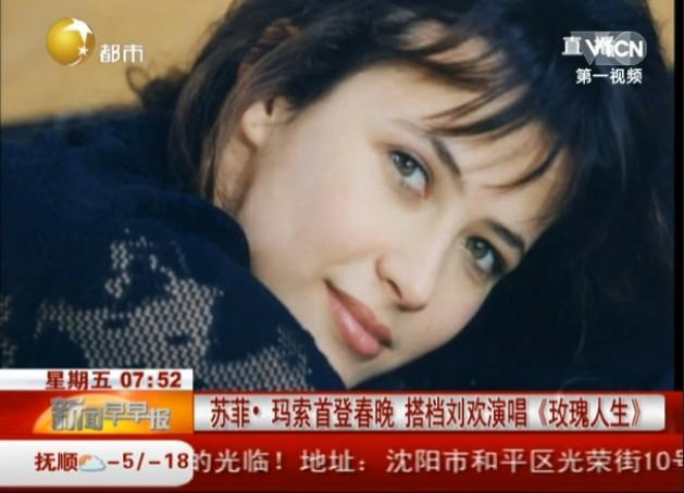 苏菲·玛索首登春晚 搭档刘欢演唱《玫瑰人生》