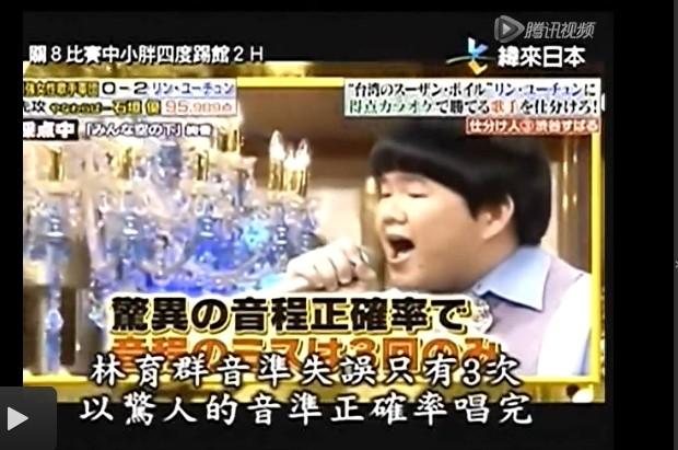 林育群跨年节目扮忍者 日本收视封王