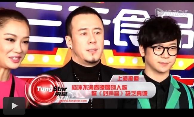 杨坤不满春晚唱别人歌 称《好声音》缺乏真诚