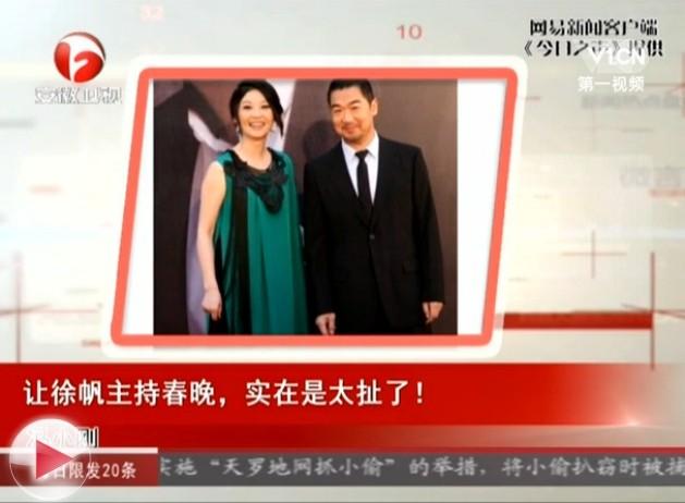 网传马年春晚主持人有徐帆 冯小刚回应:太扯了
