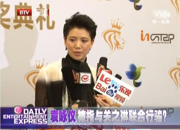 袁咏仪被指与关之琳联合行骗 称被诈骗遭盗名