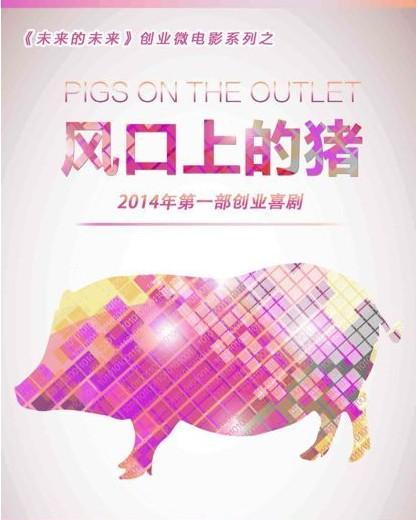 """《风口上的猪》开机 男屌丝开发软件追求""""女神"""""""
