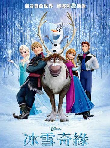 《冰雪奇缘》中文正式预告片 开启冰雪魔法大冒险