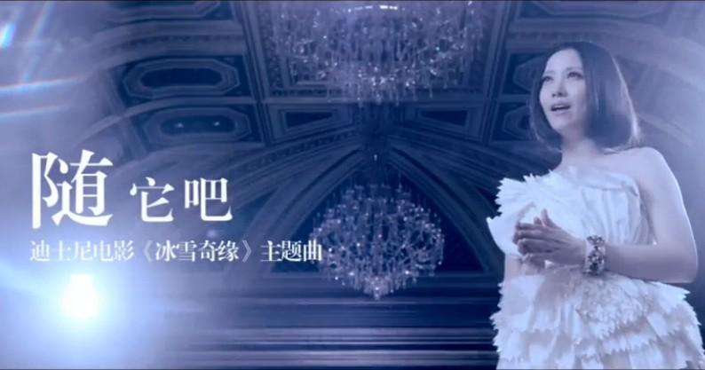 随它吧 电影<冰雪奇缘>中文主题曲-- 姚贝娜