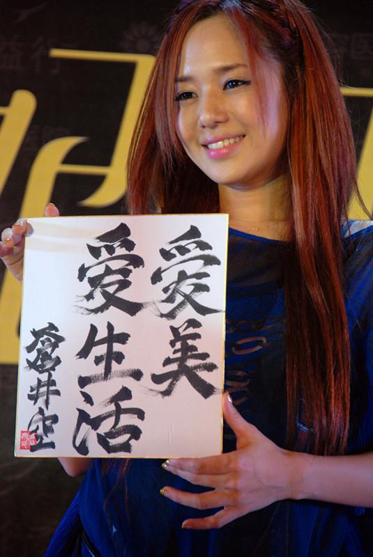 苍井空否认拍卖中国书法:并未卖上千万