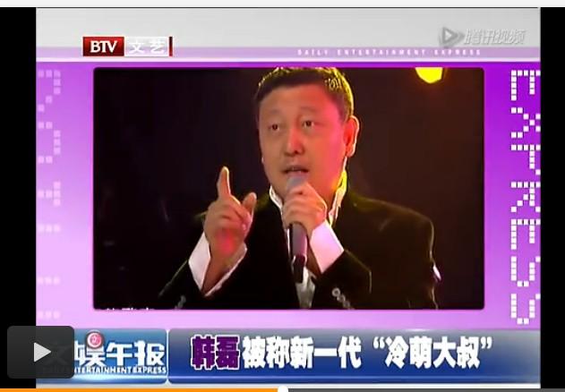 """""""买裤子""""视频网上疯传 韩磊被称冷萌大叔"""