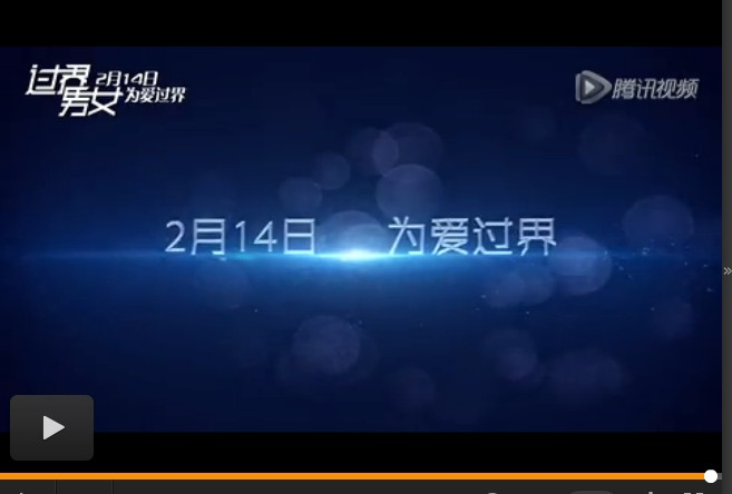 《过界男女》爆先导预告片 定档2月14日情人节