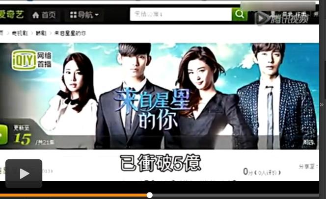 《来自星星的你》播放超五亿次 金秀贤成第一男神