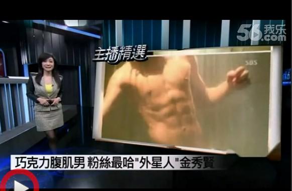 巧克力腹肌男 粉丝最哈「外星人」金秀贤