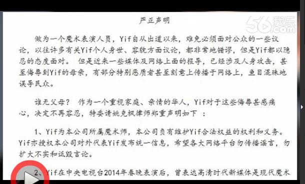 Yif发声明驳斥身世整容传闻 批新媒体不实言论