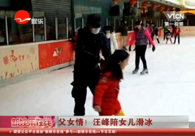 汪峰陪八岁女儿滑冰 尽显父爱
