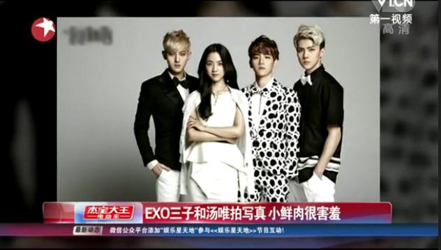 韩国EXO三子和汤唯拍写真 小鲜肉遇女神很羞涩