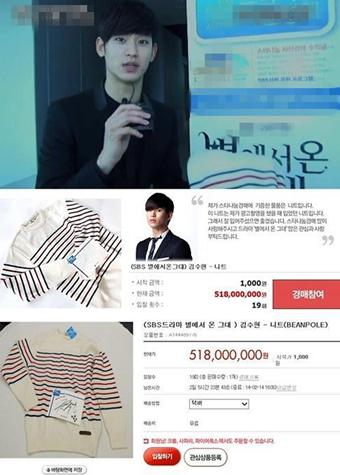 金秀贤拍卖毛衣粉丝出价285万元 起价仅6元