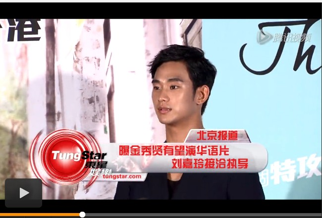 曝金秀贤有望演华语片 刘嘉玲接洽执导