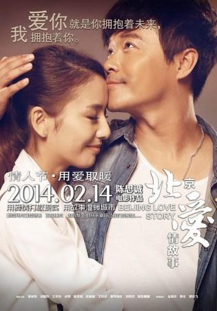 """《北爱》3天破2亿 发""""爱情是什么""""特辑"""