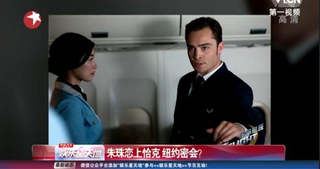 """朱珠情人节前赴美 与""""绯闻男孩""""chuck恋情疑浮出水面"""