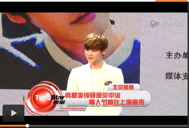 韩星李钟硕感染甲流 情人节曾在上海宣传