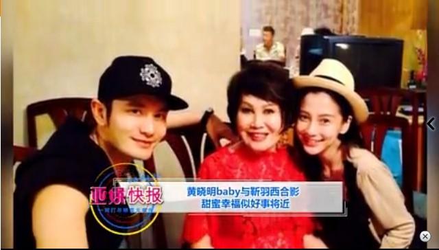 黄晓明baby与靳羽西合影 甜蜜幸福似好事将近