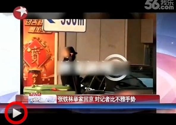 张铁林举家回京 对记者比不雅手势