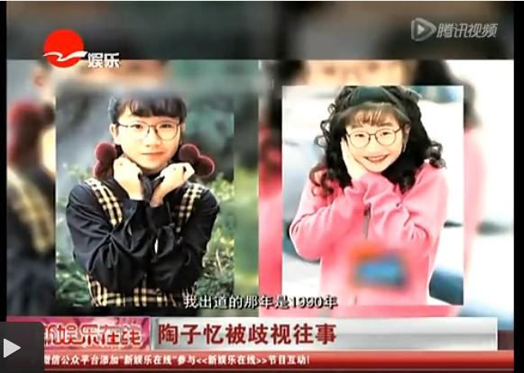 """陶子忆当年被歧视往事 爆料娱乐圈""""丑女""""待遇"""