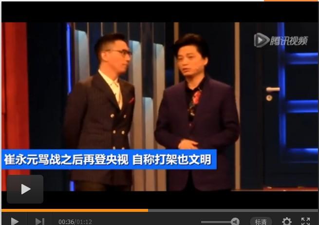 崔永元骂战之后再登央视 自称打架也文明