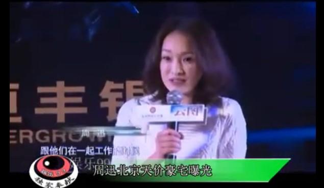 周迅北京豪宅曝光 南锣鼓巷四合院拥13间房