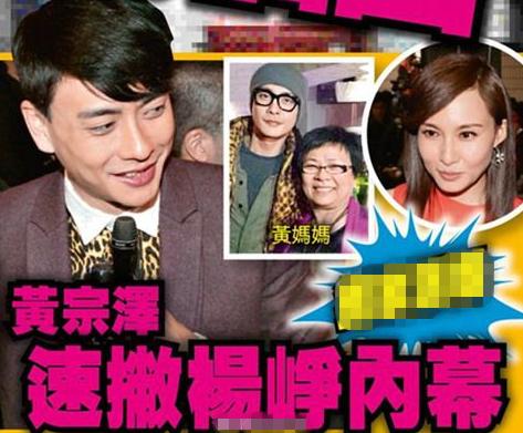 曝黄宗泽杨峥分手内幕:女方拒生儿育女