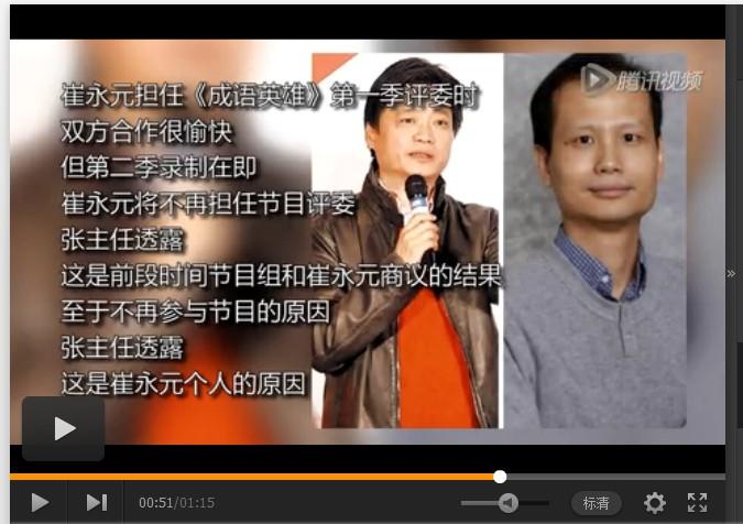 网传崔永元遭封杀 节目方:确实不再参加录制