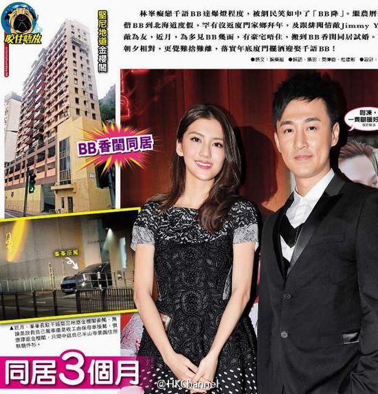 港媒曝林峰吴千语同居试婚三月 年底厦门完婚