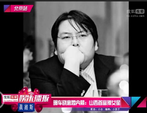 曝车晓离婚内幕:山西首富花千万捧N线女星