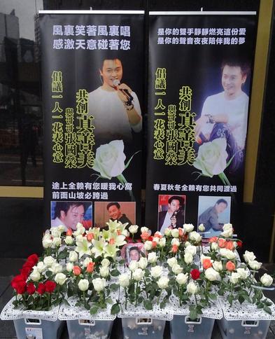 张国荣逝世11周年 粉丝酒店前献花纪念
